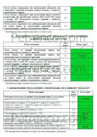Налоговая декларация по единому налогу лист 3 - пример заполнения